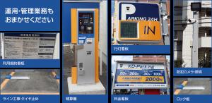 KD-Parking 設備